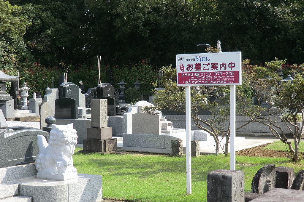 波志江聖苑