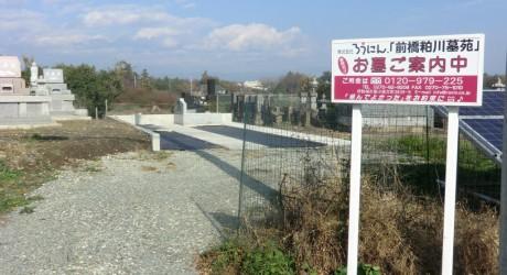 前橋粕川墓苑