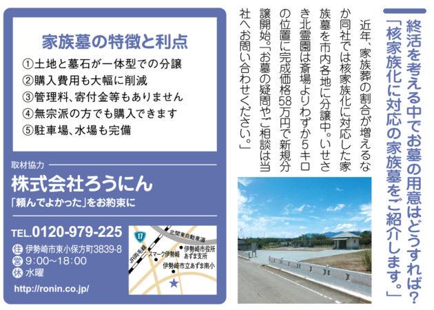 家族墓について(伊勢崎パリッシュ・原稿8月号)