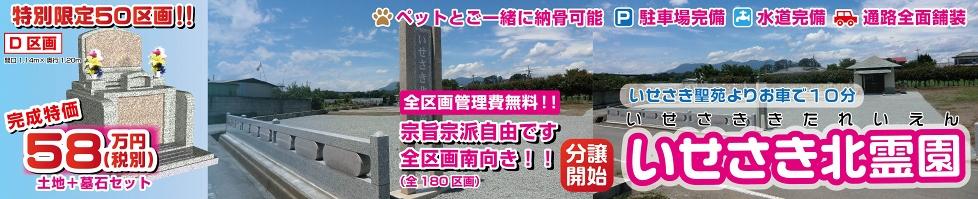 伊勢崎北霊園