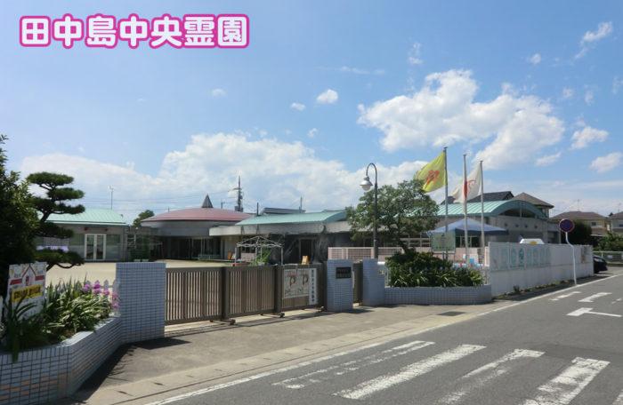 近隣施設:宮郷幼稚園