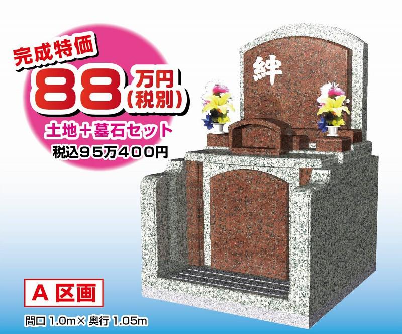 田中島中央霊園A区画|完成特価88万円(税別)