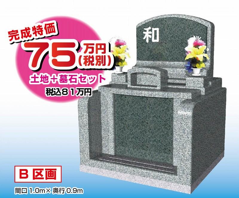 田中島中央霊園B区画|完成特価75万円(税別)